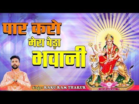 par-karo-mera-beda-bhawani-par-karo-!-by-kaku-ram-thakur-!-latest-mata-bhajan-!-bhaktidarshanhd