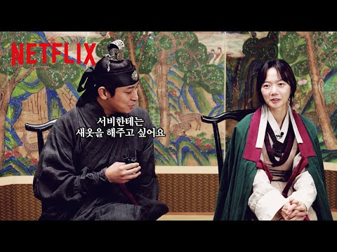 킹덤 시즌 2   TMI 인터뷰   Netflix