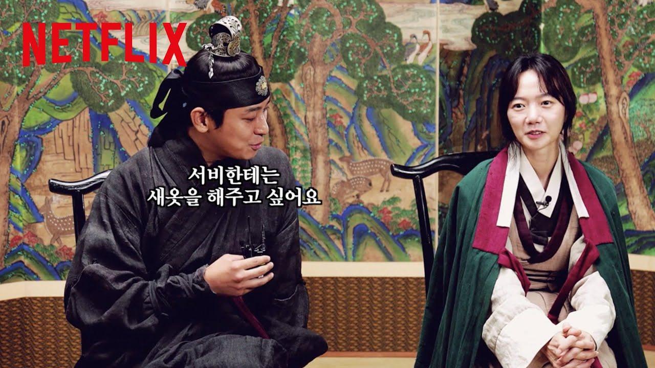 킹덤 시즌 2 | TMI 인터뷰 | Netflix - YouTube