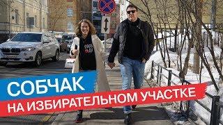 Собчак на избирательном участке 18 марта