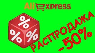 Летняя распродажа на Алиэкспресс – Скидки до 60% – Распродажа UMIDIGI со скидками до 35%