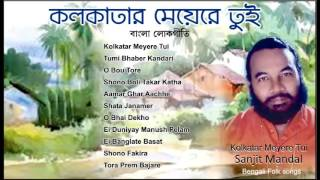 Bengali Folk Songs | Best of Sanajit Mandal | Kolkatar Meyere tui | Lokogeeti by Sanajit Mandal