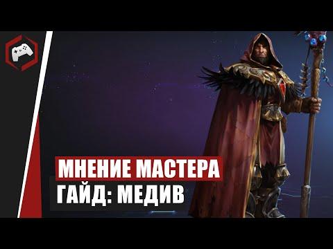 видео: МНЕНИЕ МАСТЕРА: «assasin» (Гайд - Медив) | heroes of the storm