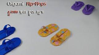 Origami  Flip Flops  슬리퍼 쪼리 종이…