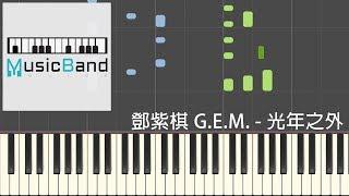 鄧紫棋 G.E.M. - 光年之外 Light Years Away 太空潛航者 Passengers 中文主題曲 - 鋼琴教學 Piano Tutorial [HQ] Synthesia