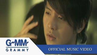 เพื่อนสนิทคิดไม่ซื่อ - ไอซ์ ศรัณยู【OFFICIAL MV】