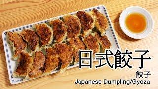 日本太太の私房菜#42 日式餃子 | 餃子 | Japanese Dumpling/Gyoza
