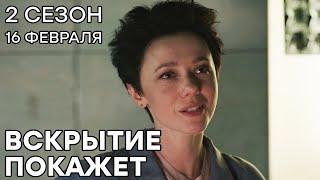 🔪 Сериал ВСКРЫТИЕ ПОКАЖЕТ - 2 СЕЗОН - 16 Февраля - Премьера на ICTV - НОВИНКА 2021