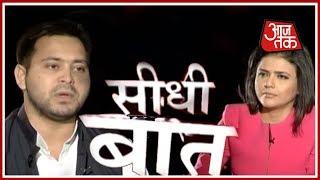 Bihar के राजनीतिक भविष्य पर Tejashwi Yadav के साथ सीधी बात | Seedhi Baat