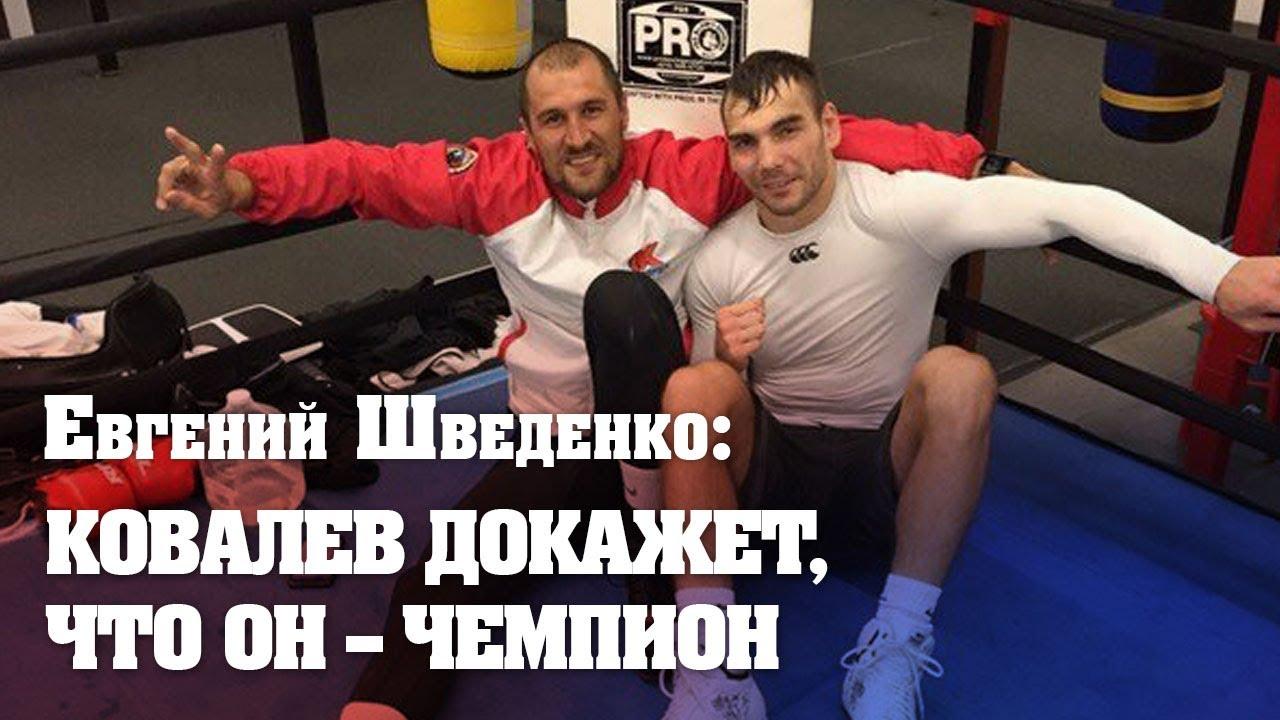 Рой Джонс: Уорд, Ломаченко и Ковалёв — лидеры pound-for-pound