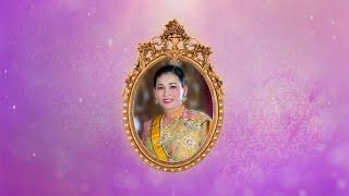 3 มิถุนายน 2564 วันคล้ายวันพระราชสมภพ สมเด็จพระนางเจ้าสุทิดา พัชรสุธาพิมลลักษณ พระบรมราชินี