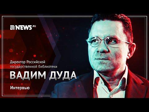 Эксклюзивное интервью директора Российской государственной библиотеки Вадима Дуды