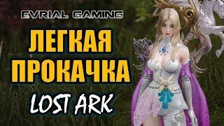 ГАЙД ПО ПРОКАЧУВАННЮ Lost Ark Online Швидка прокачування (російський сервер)