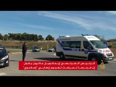 مقتل ثلاثة في هجوم جنوب فرنسا  - نشر قبل 10 ساعة