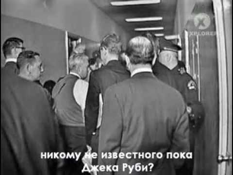 Кеннеди, Освальда и Джека Руби убили они (Часть 1)
