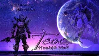 ДАКСАР в Теос - Новый Мир