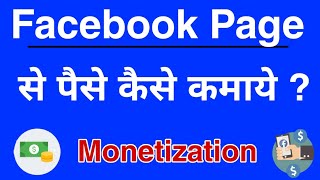 Facebook Page Se Paise Kaise Kamaye 2019 - How To Earn Money Facebook Page Monetization in Hind 2019
