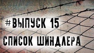 """Выпуск 15. Томас Кенилли - """"Список Шиндлера"""""""