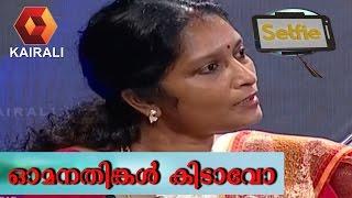 Omanthinkal Kidavo Part-02 Selfie 28/11/16 Full Episode