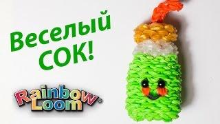 3d ВЕСЕЛАЯ БУТЫЛОЧКА СОКА из Rainbow Loom Bands. Урок 156 | Happy juice