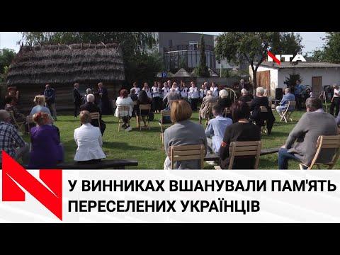 Телеканал НТА: Пам'ятати крізь роки: у Винниках вшанували пам'ять примусово переселених українців