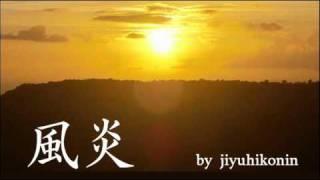 「風炎」 フェーンと読みます。 自由飛行人10曲目 http://freefliers....