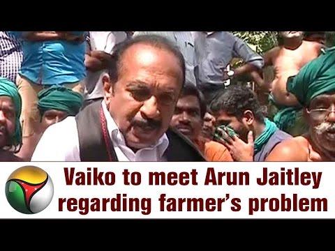 Vaiko to meet Arun Jaitley regarding farmers' problem | Interview