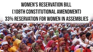 Women's Reservation Bill 108th Constitutional Amendment, 33% reservation for Women in Assemblies