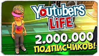 2.000.000 ПОДПИСЧИКОВ В YOUTUBERS LIFE!