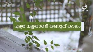 എത്ര നല്ലതാണീ തണുപ്പ് കാലം -Islamic video in Malayalam -Zain TV