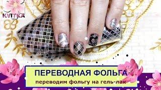 видео как использовать переводную фольгу для ногтей