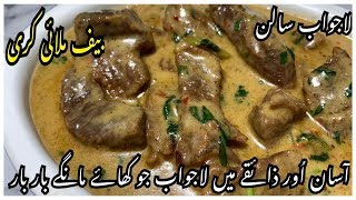 Beef Malai Curry Recipe / New Beef Recipe By Yasmin Cooking