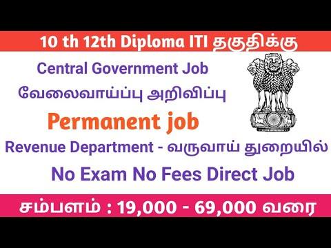 Revenue Department Vacancies In Tamil 2020 | வருவாய் துறையில் வேலைவாய்ப்பு | No Fees