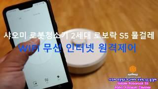 샤오미 로봇청소기 2세대 로보락 S5 물걸레 WIFI …