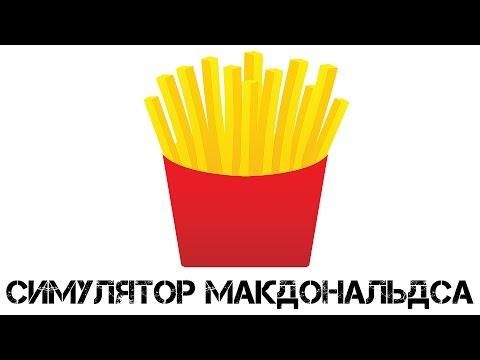 ツ ВЕСЕЛЫЙ СИМУЛЯТОР МАКДОНАЛЬДСА #4 ツиз YouTube · Длительность: 4 мин7 с