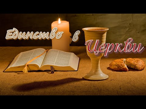 Единство в Церкви.(Д.П.Сукач.)