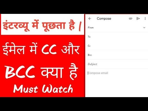 What Is CC And  BCC In Email | Gmail Me CC Or Bcc Ka Kay Use Hai