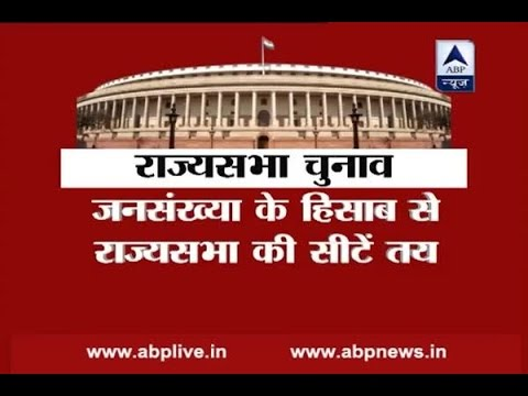 Know how Rajya Sabha elections take place