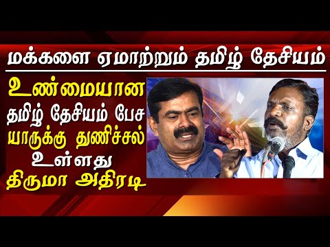 thiruma takes on seeman  ponparappi kalavaram thiruma explains tamil news latest tamil news   vck leader thol thirumavalavan in a meeting organised by vck,  told  indirectly about seeman,  that  some leaders are cheating the people in the name of tamil nationalism,  there cannot be a tamil nationalism without tamil nation if tamil nationalist want to achieve tamil nationalism in it is possible only with the tamil nation but  leaders who are talking about tamil nationalism are not talking about tamil nation,  without speaking about  ponparappi tamilarasan and his philosophy no one can talk about tamil nationalism.  thirumavalavan also explain what was actually happened in ponparappi and how the electric violence of ponparappi should be understood  ponparappi, ponparappi kalavaram, seeman latest speech, seeman, thirumavalavan, thirumavalavan speech, thirumavalavan speech latest,  for tamil news today news in tamil tamil news live latest tamil news tamil #tamilnewslive sun tv news sun news live sun news   Please Subscribe to red pix 24x7 https://goo.gl/bzRyDm  #tamilnewslive sun tv news sun news live sun news