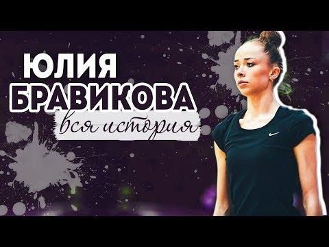 ЮЛИЯ БРАВИКОВА ВСЯ ИСТОРИЯ | От родного зала до сборной России, от побед до завершения карьеры