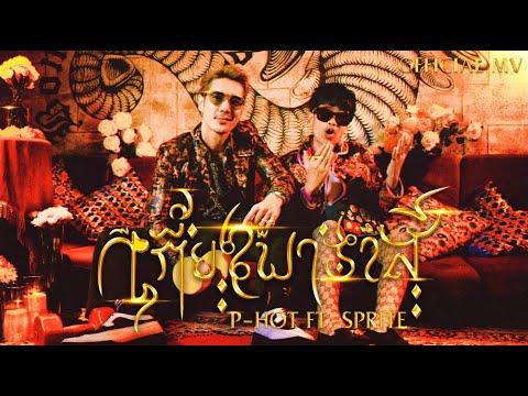 เกี้ยวพาราสี - P-HOT ft. SPRITE [Official MV] Prod.NINO