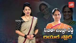 Sabitha Indra Reddy Real Life Story(Biography) | Family | Political Carrer | YSR Cabinet | YOYO TV