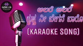Alare Alare Kannada Karaoke Song Original With Kannada Lyrics