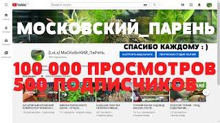 100 000 ПРОСМОТРОВ И 500 ПОДПИСЧИКОВ НА КАНАЛЕ l СПАСИБО КАЖДОМУ : )