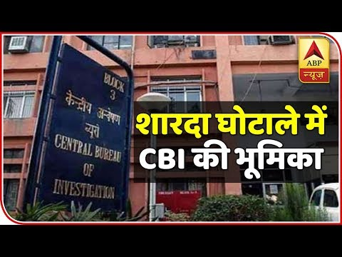 CBI's Role In Saradha Chit Fund Scam | ABP News Mp3