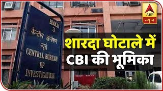 CBI's Role In Saradha Chit Fund Scam | ABP News