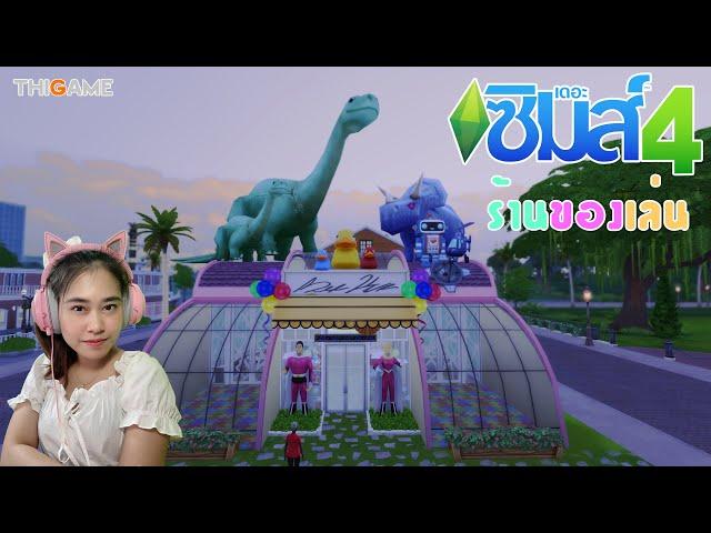 ็The Sims 4 - สร้างร้านของเล่น