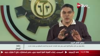 فيديو  عبدالفتاح يدعو لشراء ثلاجات الإنتاج الحربي: «دعايتي لمنتجات بلدي شرف»