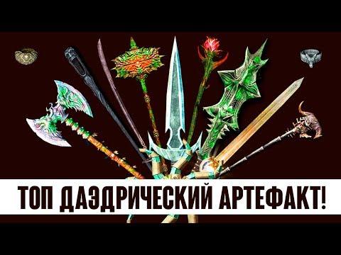 Skyrim - ТОП ДАЭДРИЧЕСКИЙ АРТЕФАКТ! Лучший и худший! thumbnail