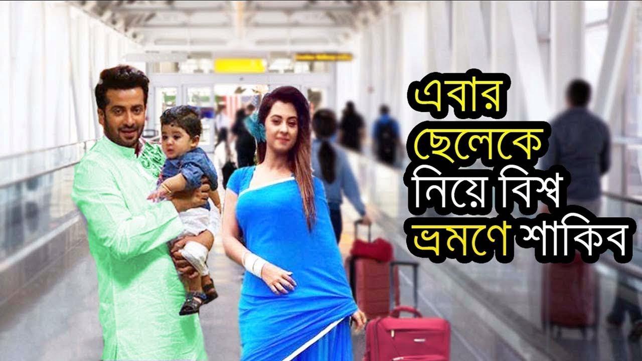 এইমাত্র এবার ছেলেকে নিয়ে বিশ্ব ভ্রমনে যাচ্ছেন শাকিব ! Shakib khan | Apu biswas | latest bangla news